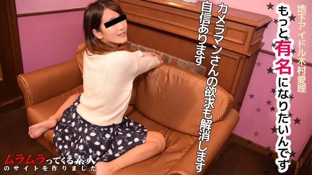 木村愛理 中出し枕営業の実態!!妊娠も怖くない!有名になりたい地下アイドルが人脈あるカメラマンに接近して仕事をせがむ!