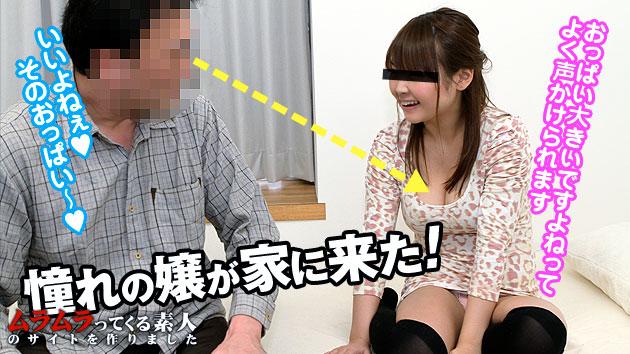 Kaoru Yamanaka Coupe du G assez Big-chan pour appeler le « Il est gros seins ~ » dans la ville CAME dans ma chambre!