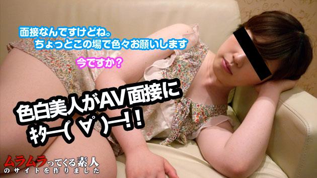 市井亜矢花 普段は販売員をやっている色白美白の女の子が面接に来たのでそういうもんだよと説得してその場で最後までやっちゃいました