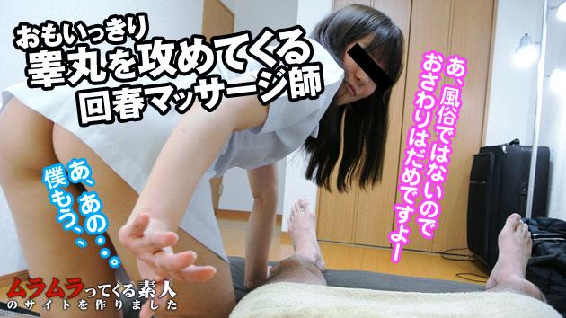 Suzu Miura Faire toute l'histoire Chau est fastidieuse votre sœur que vous voulez massage rajeuni indépendamment
