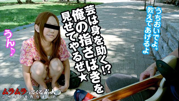Hayama Erika Mei plein de filles qui est venu manifesté leur intérêt pour voir le doigt de jugement de ma guitare a été soulevée en jouant dans ma maison