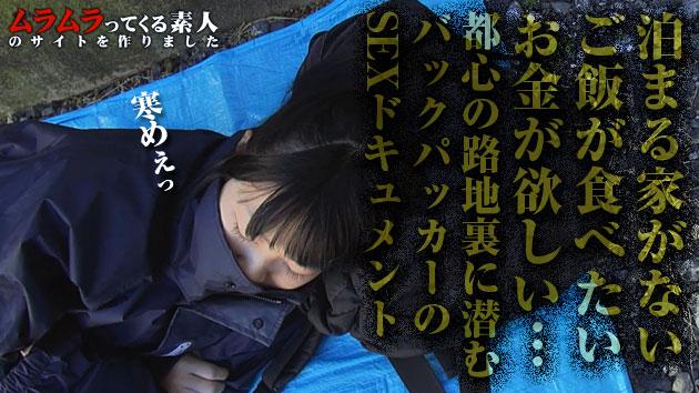 綾瀬ゆい テントも張らずにブルーシートで寝てたバックパッカーの女の子の寝ている姿を見てたら自分の股間がテント張ってきたので口説いて思いのまま欲望をぶつけてみました