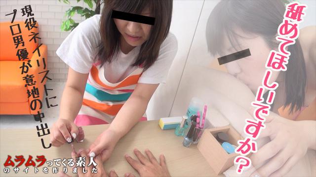Maki Yamada  Acteur professionnel à blâmer bien de manicure de service actif que pour le sentiment amateur que bizarre il n'y a aurait entendu dire « je ne vous voulez lécher? » est dans le méchant!