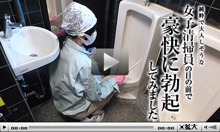 純粋で大人しそうな女子清掃員が掃除をしているらしいと噂の男子トイレに入って豪快に勃起してみました