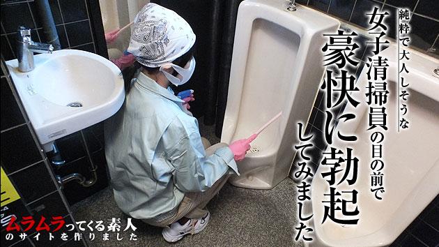 清掃員もも 純粋で大人しそうな女子清掃員が掃除をしているらしいと噂の男子トイレに入って豪快に勃起してみました
