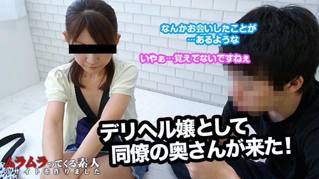 吉冈真奈美 因为这是他的妻子,同事当你叫Deriheru,我已经做了一个秘密,而不是生产!
