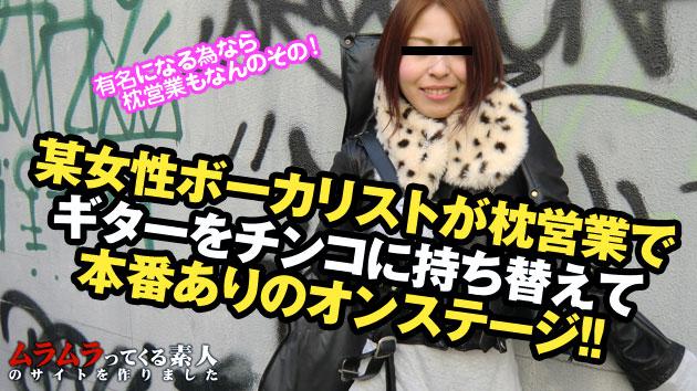 Aki Sur la scène d'une certaine chanteuse Il y a des mondes de production et de dimensions de la guitare à Dick avec des ventes d'oreiller
