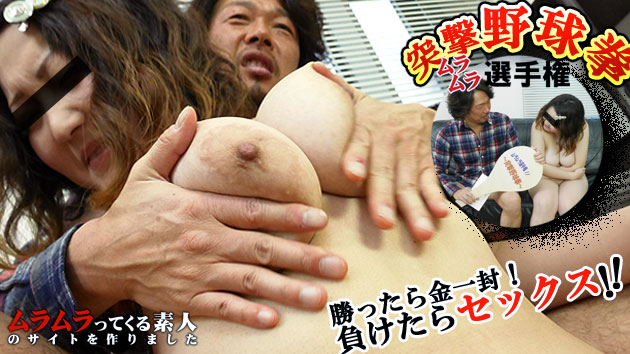 菊地ゆい ムラムラ選手権〜突撃野球拳〜