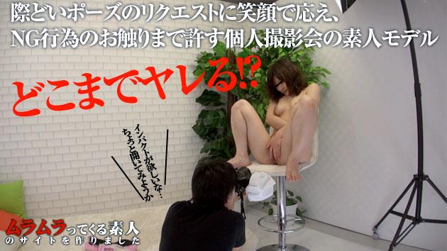 密室で繰り広げられる素人モデルのリアルな反応!見られて、撮られて、脱がされて、入れられる個人撮影会の実録映像