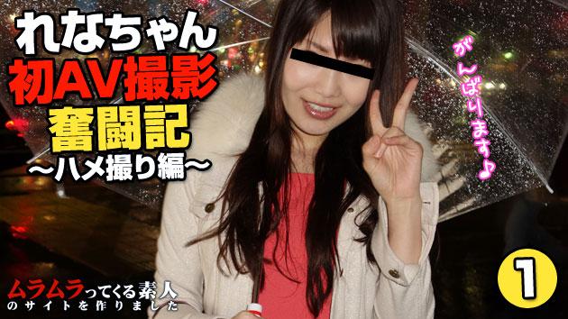 Lena Premier record de lutte de tournage audiovisuel de Rena-chan - Édition Gonzo -