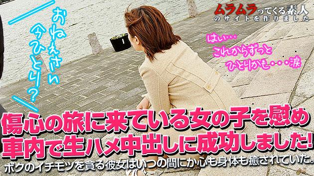 Tomomi Yamada J'ai réconforté la fille qui faisait un voyage traumatisant avec mon entrejambe