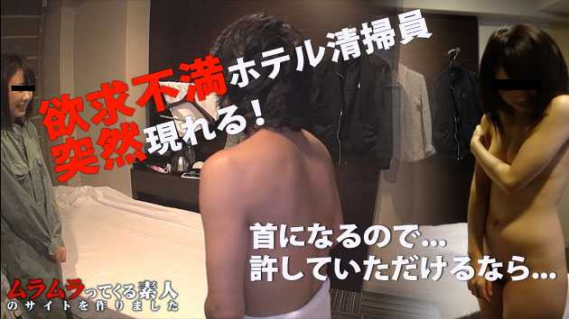 里中みき 欲求不満ホテル清掃員が突然現れる!シャワー後で裸を見られたので フロントにクレームをつけると言ったら首になるのはイヤだというのでその代わりに裸を見せろと言ったら中出しまでやらせてくれた