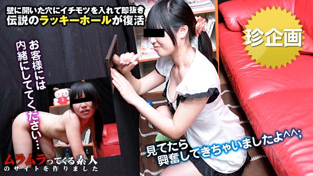 Sara Asakawa Mettre immédiatement un robinet dans un trou ouvert dans le mur Nuqui!