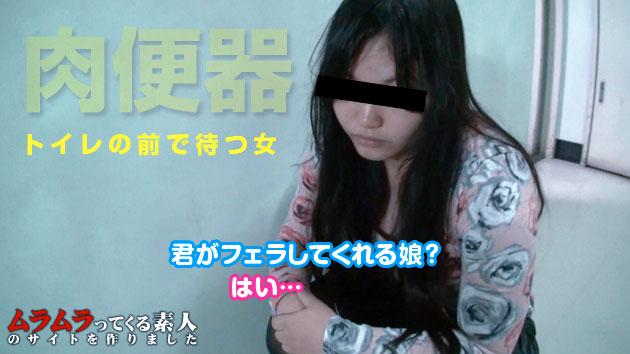 Ryoko Oyama Vérifiez la vérité des rumeurs qui ont eu des rumeurs sur le net, les filles veut sucer la bite d'un inconnu de l'homme d'être réputé être remplacé dim toilettes publiques est infestée