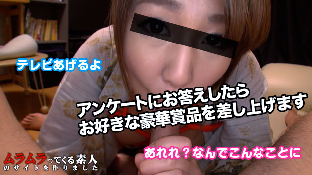 Muramura 081514_115 浴衣で歩いている娘にアンケートと称してナンパ、欲しいものはテレビというので5回勝負ジャンケンでHなことをやってもらいました
