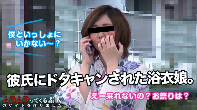 Hitomi J'ai essayé d'inviter la fille yukata qui a été Dotakyan datant de petit ami