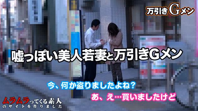 Mika Yanai G-Men Shoplifting et belle jeune femme au vol à l'étalage et pour les enfants
