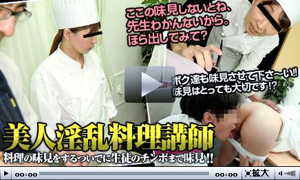 料理の味見をするついでに生徒のチンポまで味見しちゃう噂の美人淫乱料理講師 前編