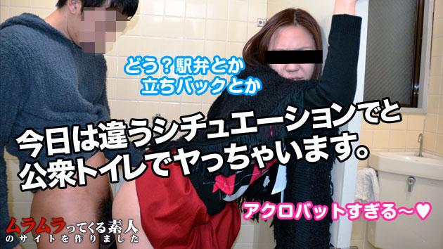 Muramura 082614_120 【先行公開】 清楚なお姉さんと公衆便所で露出しました