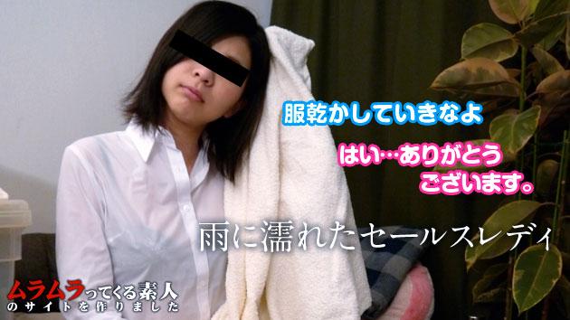 Kaori Yamamoto dame de vente qui était sous une forte pluie de guérilla