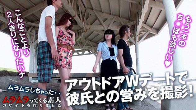 松尾うめ 黒田麻世 真夏のアウトドア・Wデートで彼氏との営みを撮影!彼氏以外のチンポも欲しがるほど淫乱でした。