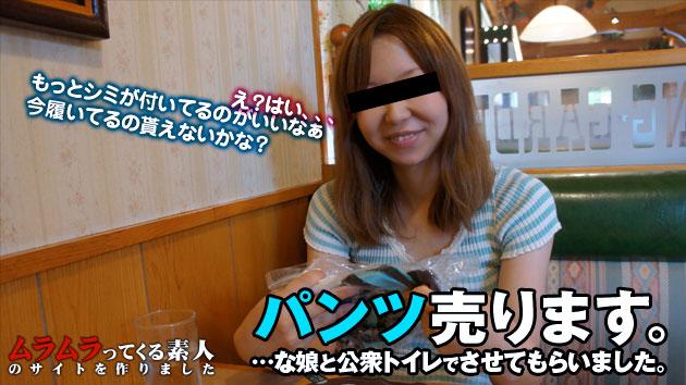 園田広美 生パンティ売買の実態!ちゃんと汚れてないと突き返し今履いているパンティを頂きます!謝礼も出してさらに本番まで