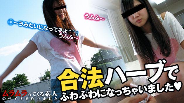 相川奈美 初めての合法ハーブ体験でふわふわになっちゃいました