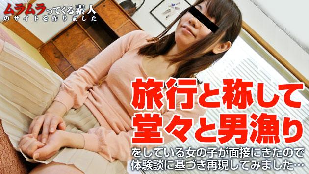 藤田绫乃 它试图重温它,而听的女孩旅程的经验喜欢旅游,已经申请了高收入字节差旅费