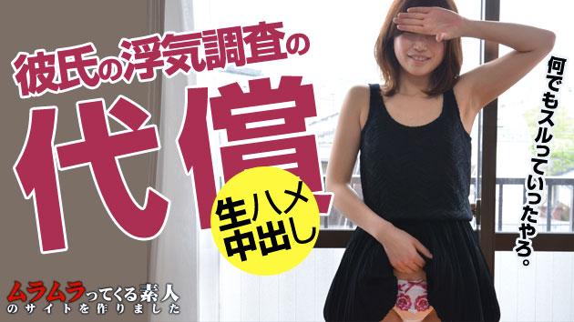 YanagiRisa J'ai été élevé à même d'éliminer sa frustration était de éjaculations vaginale aux dépens parce qu'elle a demandé à l'enquête de fraude d'ami