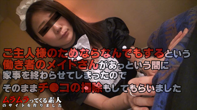 平田くるみ ご主人様のためならなんでもするという働き者のメイドさんがあっという間に家事を終わらせてしまったのでそのままチンコの掃除もしてもらいました