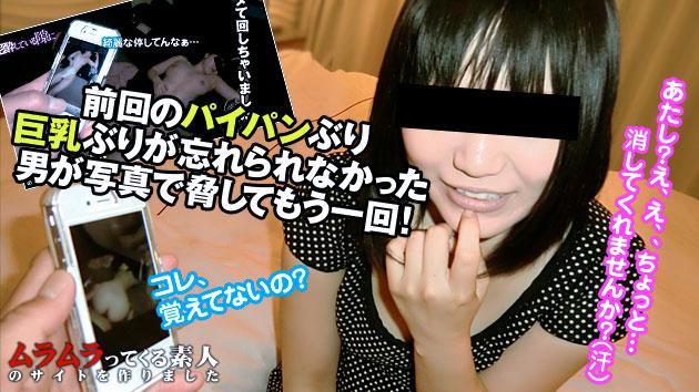 ちひろ 以前泥酔してエッチした女の子が巨乳でよかったので写メで脅してハメさせて貰いました