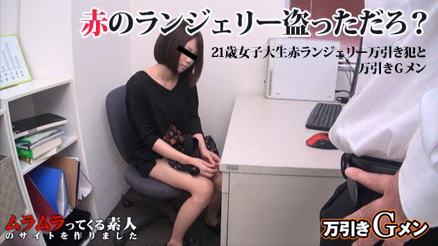 橘理奈 初対面の女とヤレる夢のような職業!? 21歳女子大生赤ランジェリー万引き犯と万引きGメンのセックス実録