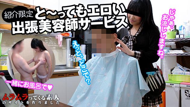 浅川サラ お家に来て、散髪もしてくれて、エッチなサービスまでしてくれる!?出張美容師サービスを検証してみました。