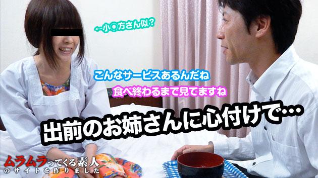 安田晴美 出前のお姉さんが好みだったので心付け大弾みするからとお願いしてみたらOKでそのままデリ嬢になってしまいました